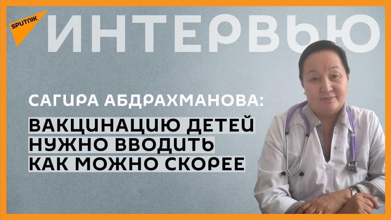 Зачем нужна срочная вакцинация детей, рассказала казахстанский врач-педиатр