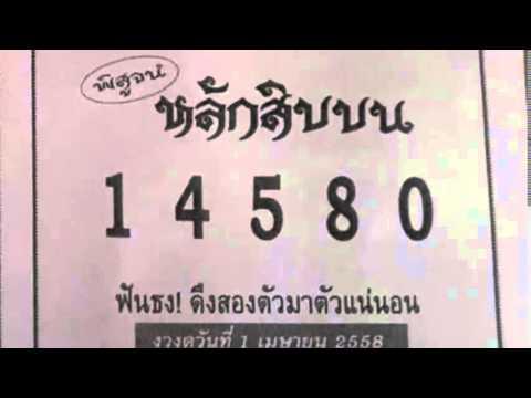 เลขเด็ดงวดนี้ หวยซองหลักสิบบน 1/04/58