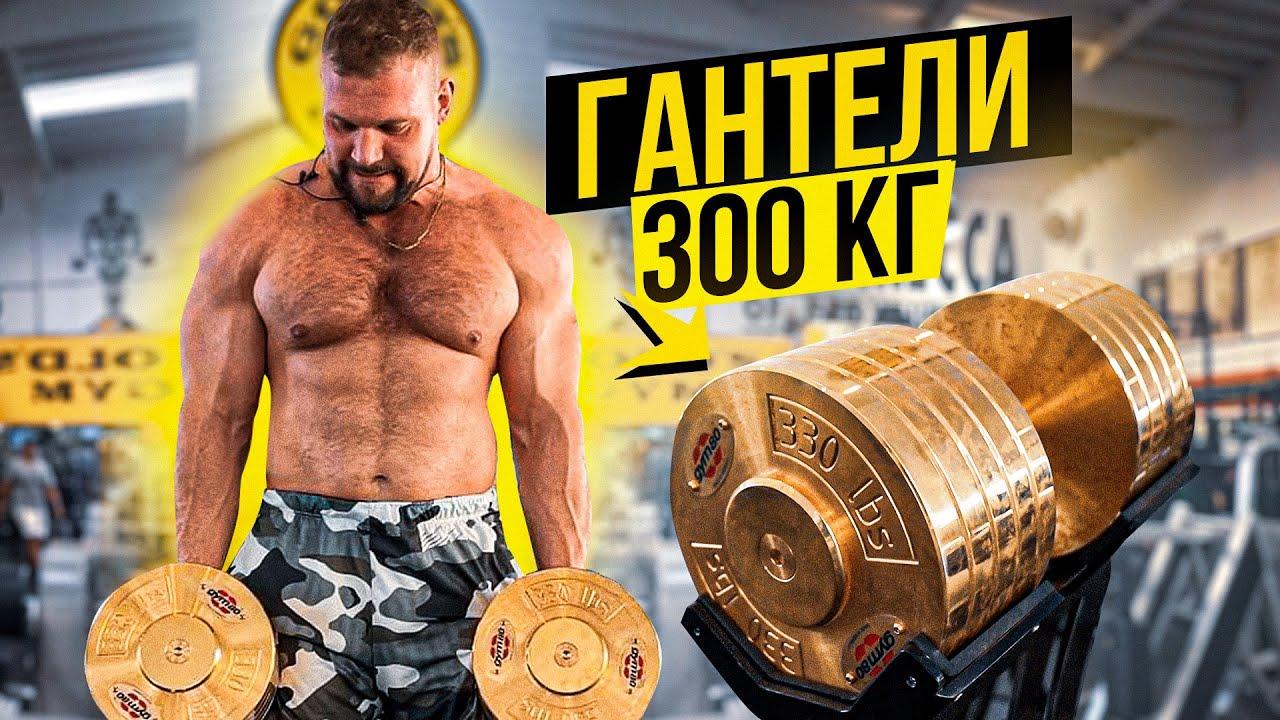 ГАНТЕЛИ ВЕСОМ 300КГ ПРОТИВ САРЫЧЕВА