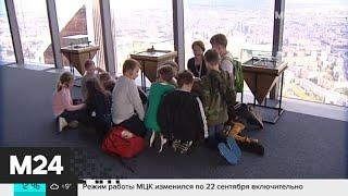"""На 89 этаже башни """"Федерация"""" проводят уроки москвоведения - Москва 24"""