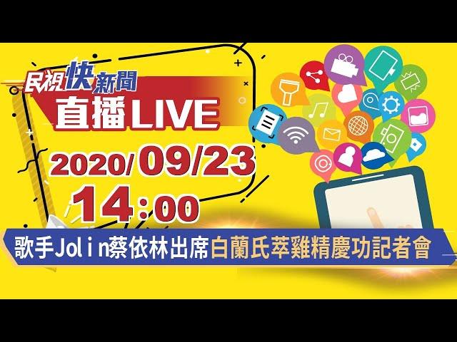 0923歌手Jolin蔡依林出席白蘭氏萃雞精慶功記者會|民視快新聞|