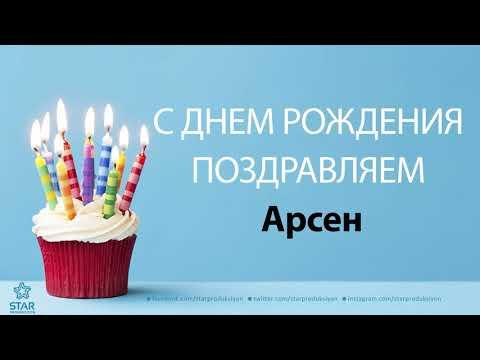 С Днём Рождения Арсен - Песня На День Рождения На Имя
