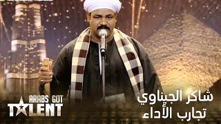 Arabs Got Talent - الموسم الثالث - تجارب الأداء - شاكر الجيناوي