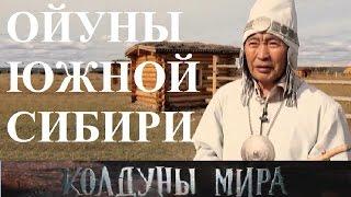Ойуны южной Сибири. Колдуны мира 1 сезон, 4 выпуск
