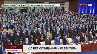 ТК «Астана» подготовил документальный фильм «Нұр Отан»: 20 лет созидания и развития»
