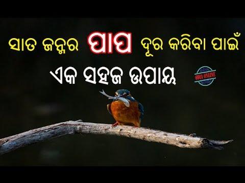 Sata Janmara Papa Dura Kariba Pain Ehi Ketoti Sahaja Upaya // Sadhu Bani