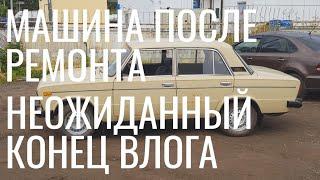 Машина после ремонта / ВАЗ 2106 / Неожиданный конец