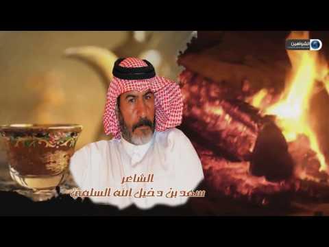 قصيدة القهوه للشاعرالكبير  : سعد  بن  دخيل الله  السلمي