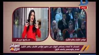 صباح دريم | انسحاب 8 أعضاء بالبرلمان من حضور مؤتمر الشباب بكفر الشيخ لعدم جلوسهم بالصف الأول