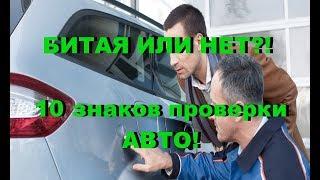 видео Как определить, что автомобиль битый или перекрашенный