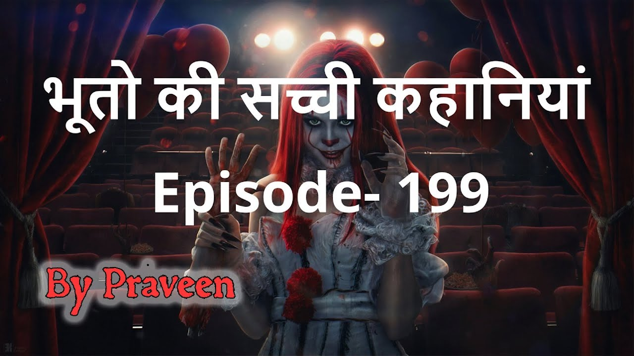 Real Horror Stories in Hindi. Episode- 199. Hindi Horror Stories.
