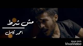 Ahmed kamel me4 shart.احمد كامل مش شرط النسخة الأصلية