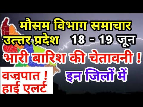 18 19 June 2021 आज का मौसम मौसम की जानकारी Mausam Aaj Ka उत्तर प्रदेश मौसम ख़बर। Mausam Vibhag Up