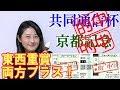 京都馬連&東京3連単どちらもプラス的中!【競馬】 共同通信杯 2019 & 京都記念 …