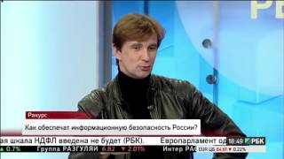 Как обеспечат информационную безопасность России?