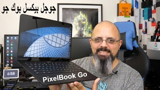 Google PixelBook Go Mini Review #giftfromgoggle #teampixelbook -مراجعة لابتوب جوجل بيكسل بوك جو‎