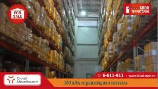 Продажа помещений под склад | www.sklad-man.ru | Склад класса А(, 2011-06-03T20:23:01.000Z)