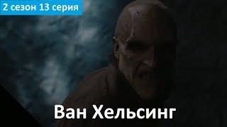 Ван Хельсинг 2 сезон 13 серия - Русское Промо (Субтитры, 2018) Van Helsing 2x13 Promo