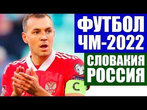 Футбол 2021. Отборочный матч чемпионат мира 2022 по футболу. Группа Н. Словакия  - Россия.