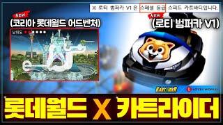 [롯데월드X카트라이더] 신규트랙+신규카트 로티범퍼카V1…