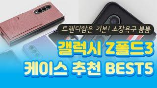 삼성 갤럭시 Z폴드3케이스 추천 BEST5 / 가성비 …