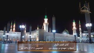 أذان الفجر الأول للمؤذن مهدي بن يوسف بري   26-12-1439 هـ HD