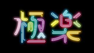 江古田のガールズ10周年記念特別公演「極楽」 脚本そして演出:山崎洋...