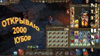 Drakensang online: Открываю 2000 кубов
