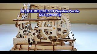 ROBOTIME ROKR 3D Wooden Puzzle