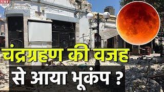 Chandra Grahan की वजह से आया इन देशों में earthquake, जाने ये जरूरी बातें