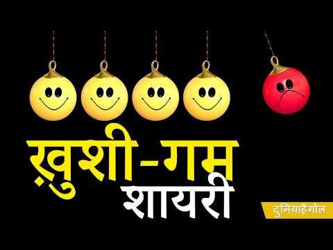 ख़ुशी शायरी | Khushi Shayari | Khushi Gum Shayari