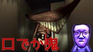 口でか鬼が襲ってくる!青鬼2より怖いホラーゲーム VHS実況プレイ