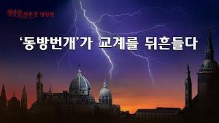 [기독교 영화]<험난한 천국 길>명장면(1)'동방번개'가 교계를 뒤흔들다