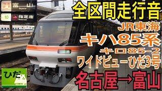 【全区間走行音】JR東海キハ85系〈特急ひだ〉名古屋→富山
