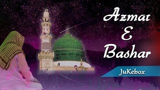Top Ramzan Naat   Azmat-E-Bashar   Urdu Naat Sharif   Muzaffar Warsi Naats