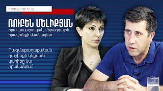 Ռուբեն Մելիքյանը՝ Արցախում պատերազմի, իրավունքի խախտումների, ՄԻԵԴ-ի մասին