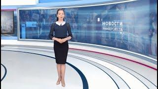 Новости ТюмГУ | 07.09.2018