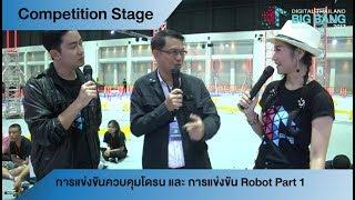 การแข่งขันควบคุมโดรน และ การแข่งขัน Robot  [Day 3]