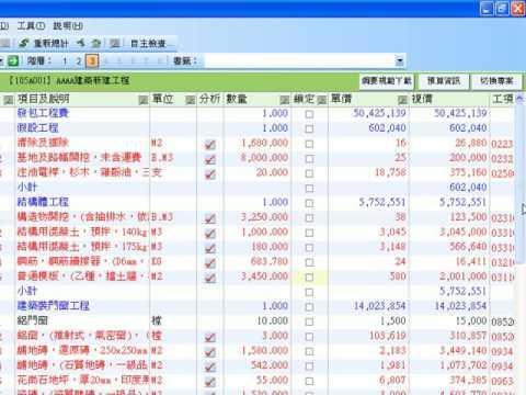 PCCES預算編製-4.預算書-總價調整 - YouTube