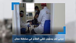 جرحى تعز يبدؤون تلقي العلاج بالمركز العربي  في سلطنة عمان | نشرة آخر اليوم