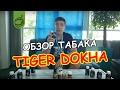 Табак Tiger Dokha (Тайгер Доха) - ОБЗОР