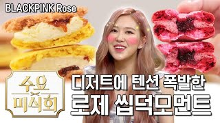 디저트 사랑에 노래까지 부르는 블핑 로제 씹덕모먼트  수요미식회 BLACKPINK ROSE′s Ultimate Dessert Reaction Wednesday Foodtalk