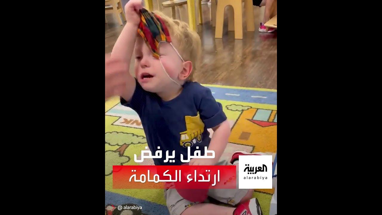 طفل في عمر السنتين يرفض -غاضبا- ارتداء الكمامة  - نشر قبل 3 ساعة