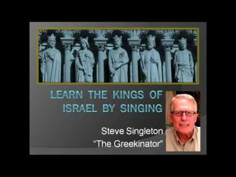 Learn the Kings of Israel by Singing