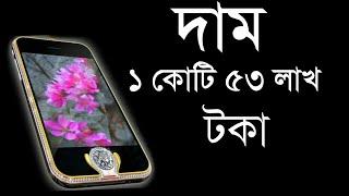 বিশ্বৰ 5 টা অদ্ভুত মোবাইল ফোন || world 5 expensive mobile 2018