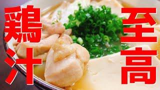 鶏汁|こっタソの自由気ままに【Kottaso Recipe】さんのレシピ書き起こし