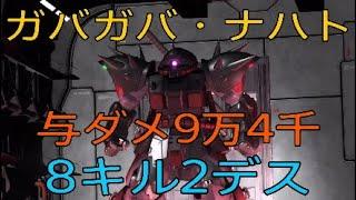 【バトオペ2】ガバガバ・ナハト 与ダメ9万4千 8キル2デス
