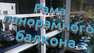 Утепляем и декорируем раму панорамного балкона.