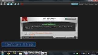 [Talesrunner] วิธีแก้ปัญหา XTrap