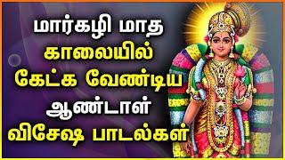 MARGALI SPL ANDAL TAMIL DEVOTIONAL SONGS   Powerful Andal Tamil Bhakti Padalgal   Andal Tiruppavai